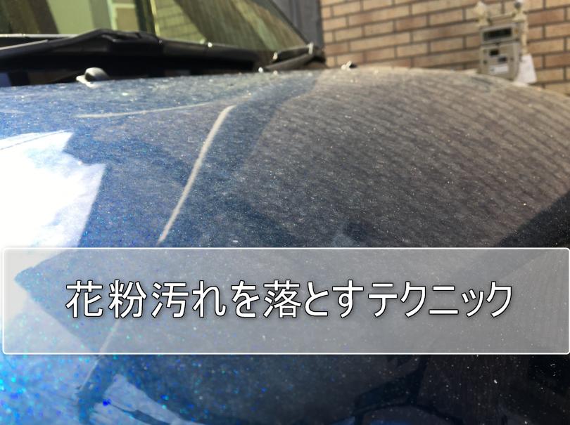 頑固な花粉汚れはあの洗車方法で落とせる!おすすめ洗車機コースを紹介