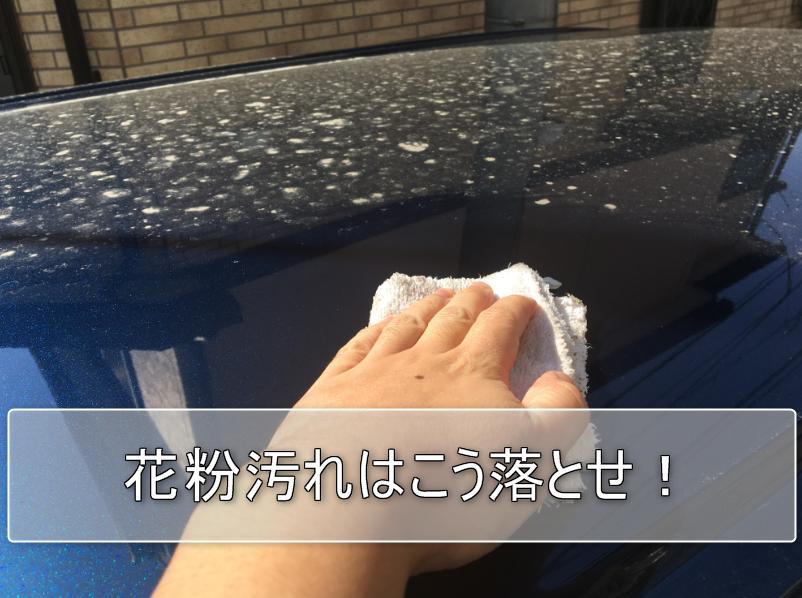 花粉汚れは洗車しても落ちない?落とす方法と洗車頻度を知っていればよかった!